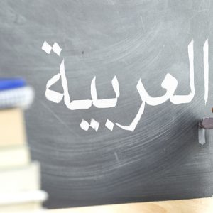 arabic classes near me